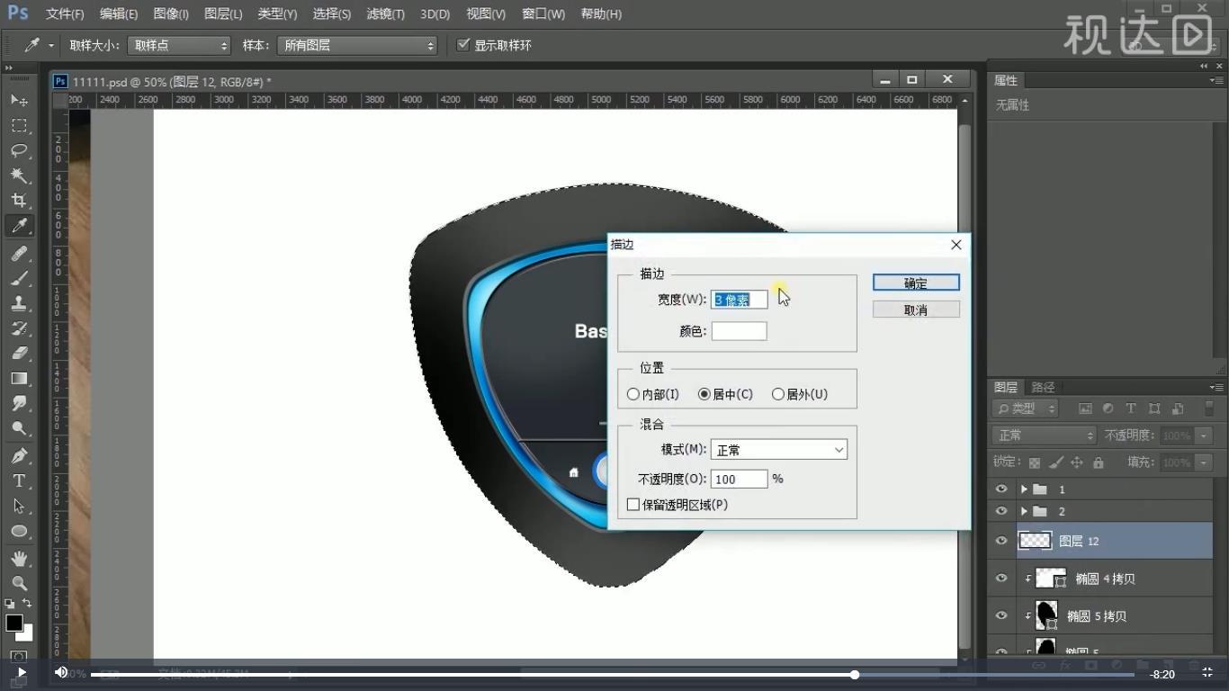 23.载入形状选区,新建图层,添加描边,创建剪贴蒙版,模式改为柔光;.jpg