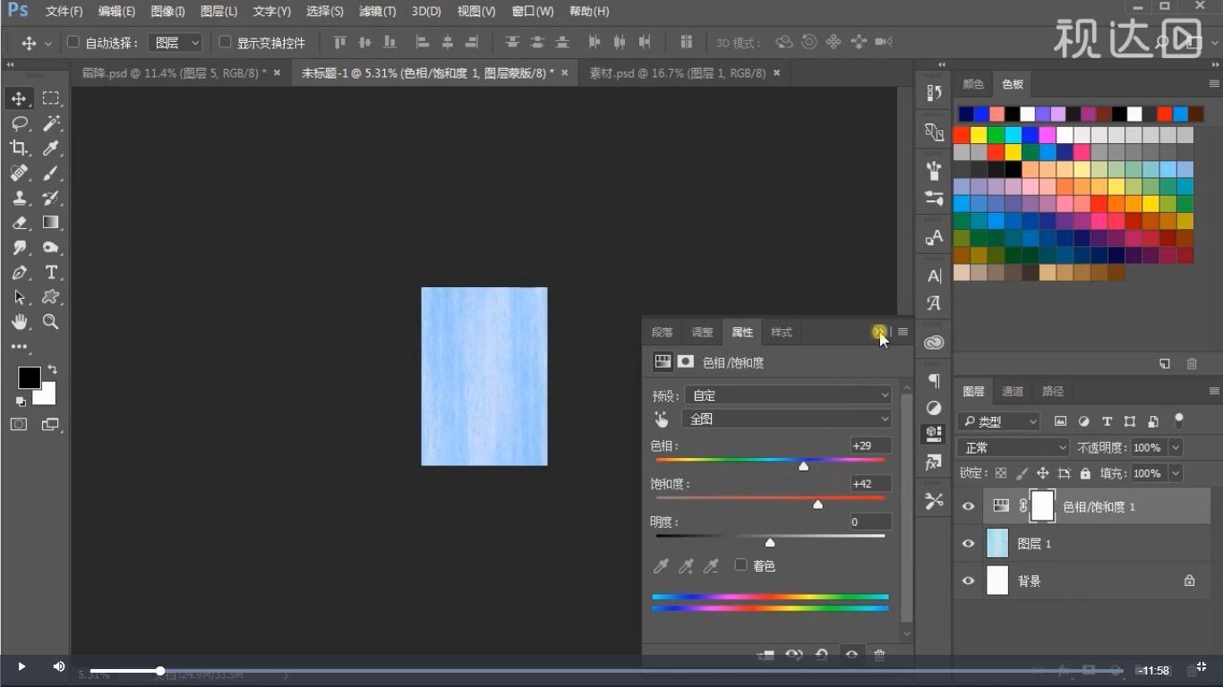 1新建A4文件并导入背景调整位置大小,添加色相饱和度调整图层,参数如图示.jpg