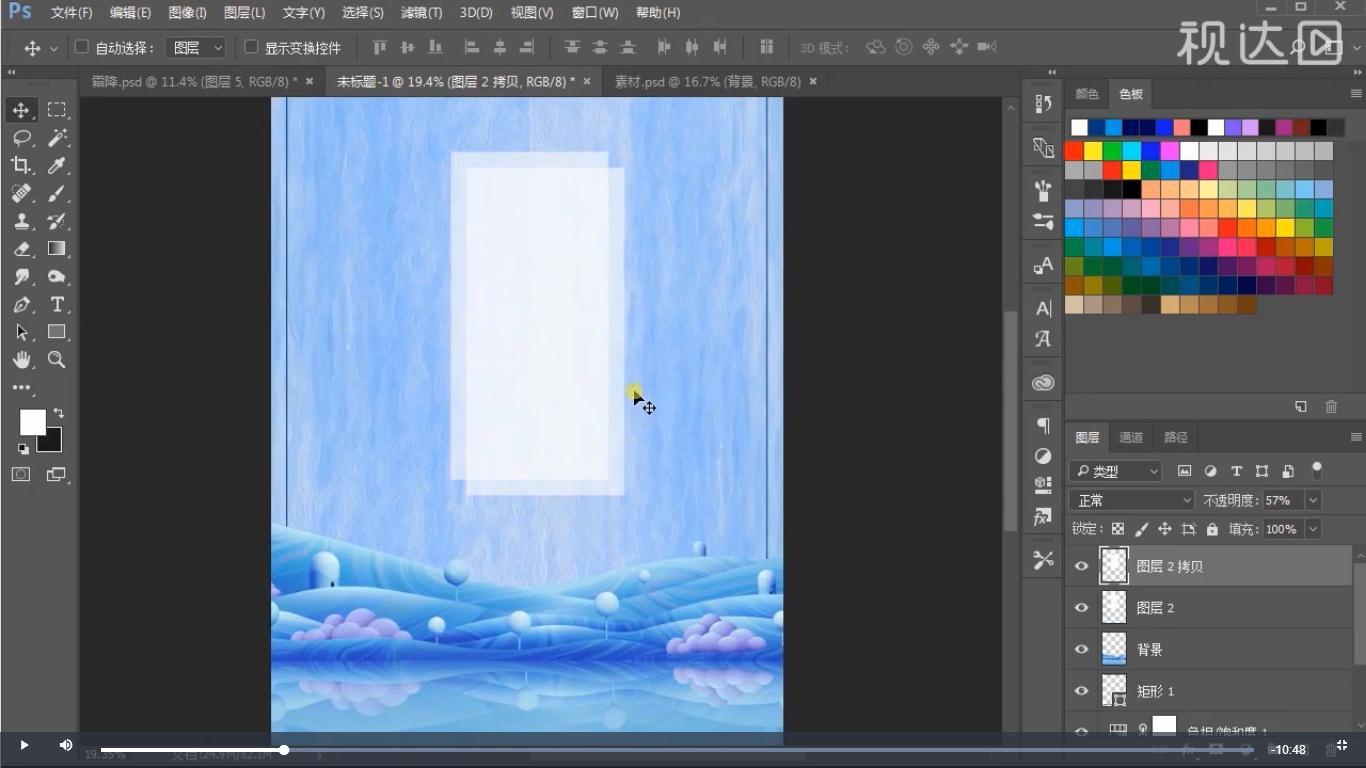 2矩形导入调整再用矩形工具绘制描边形状,再新建图层绘制选区填充颜色,不透明度为57%,效果如图示.jpg
