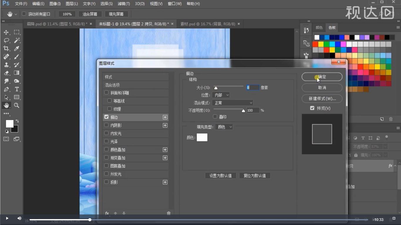 3复制并添加描边样式,参数如图示,填充为0.jpg