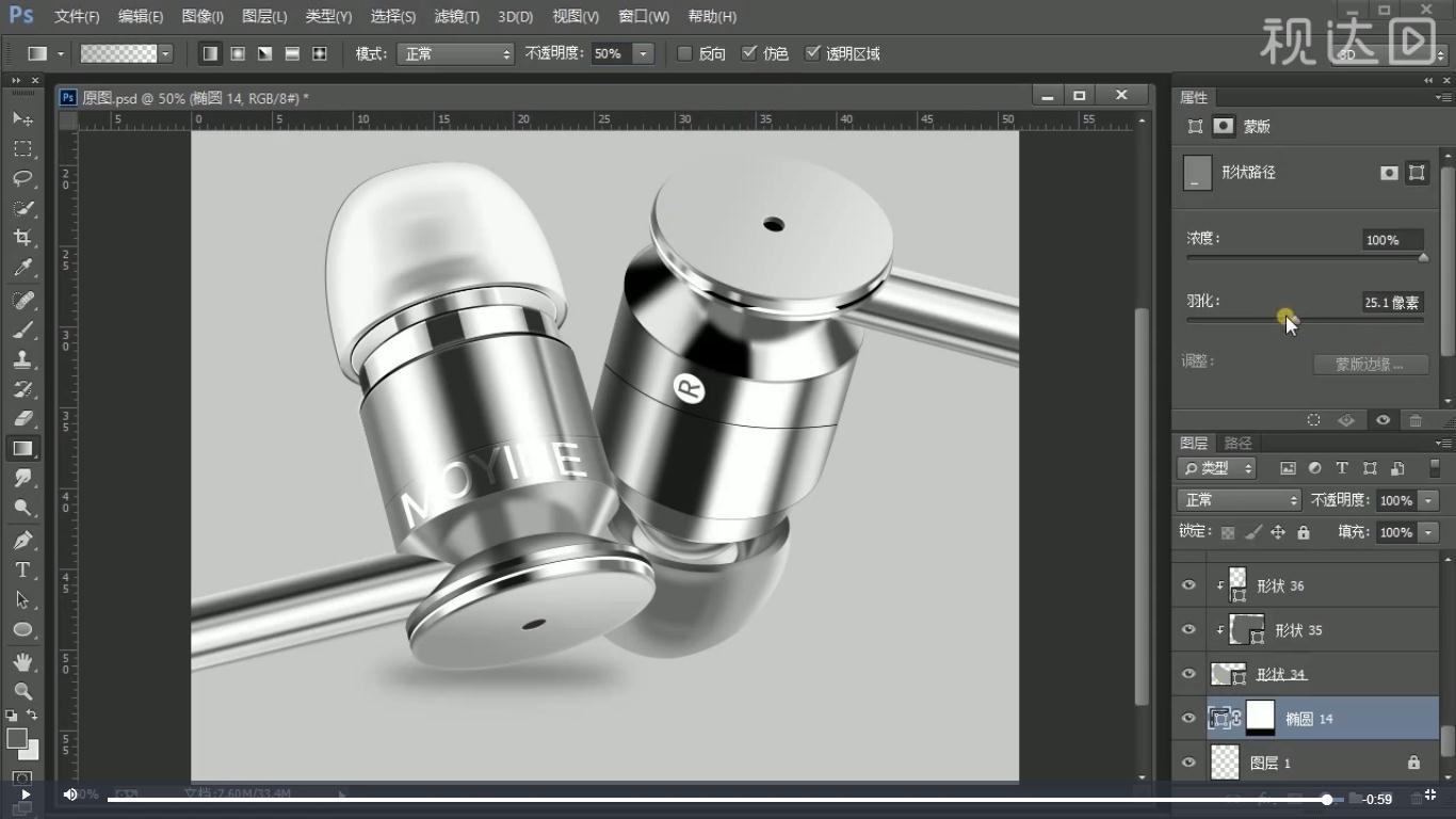 30按第1-29步方法制作另一耳机,再用椭圆工具绘制形状并羽化,创建图层蒙版用渐变工具调整,效果如图示.jpg