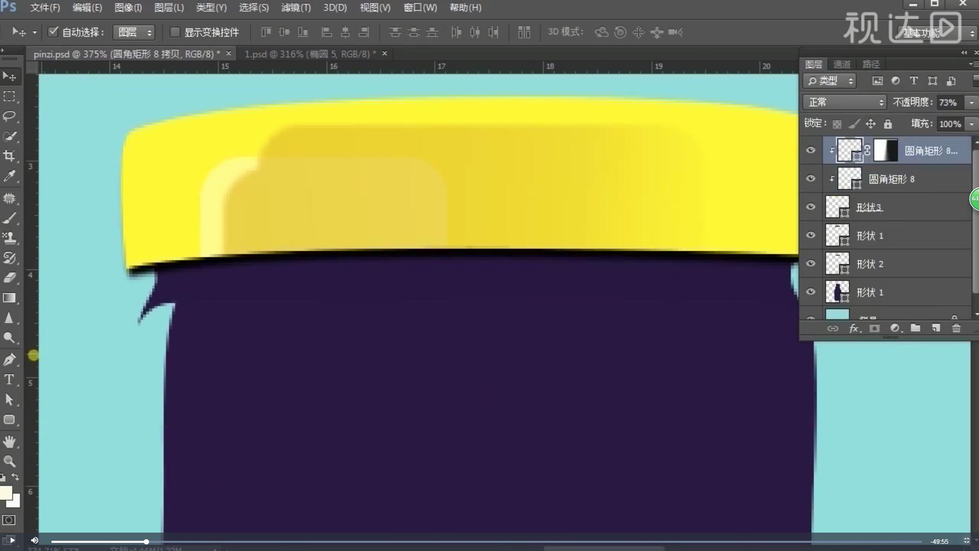 2.新建圆角矩形,复制几层,调整颜色与位置,添加蒙版,用渐变工具擦掉部分;.jpg