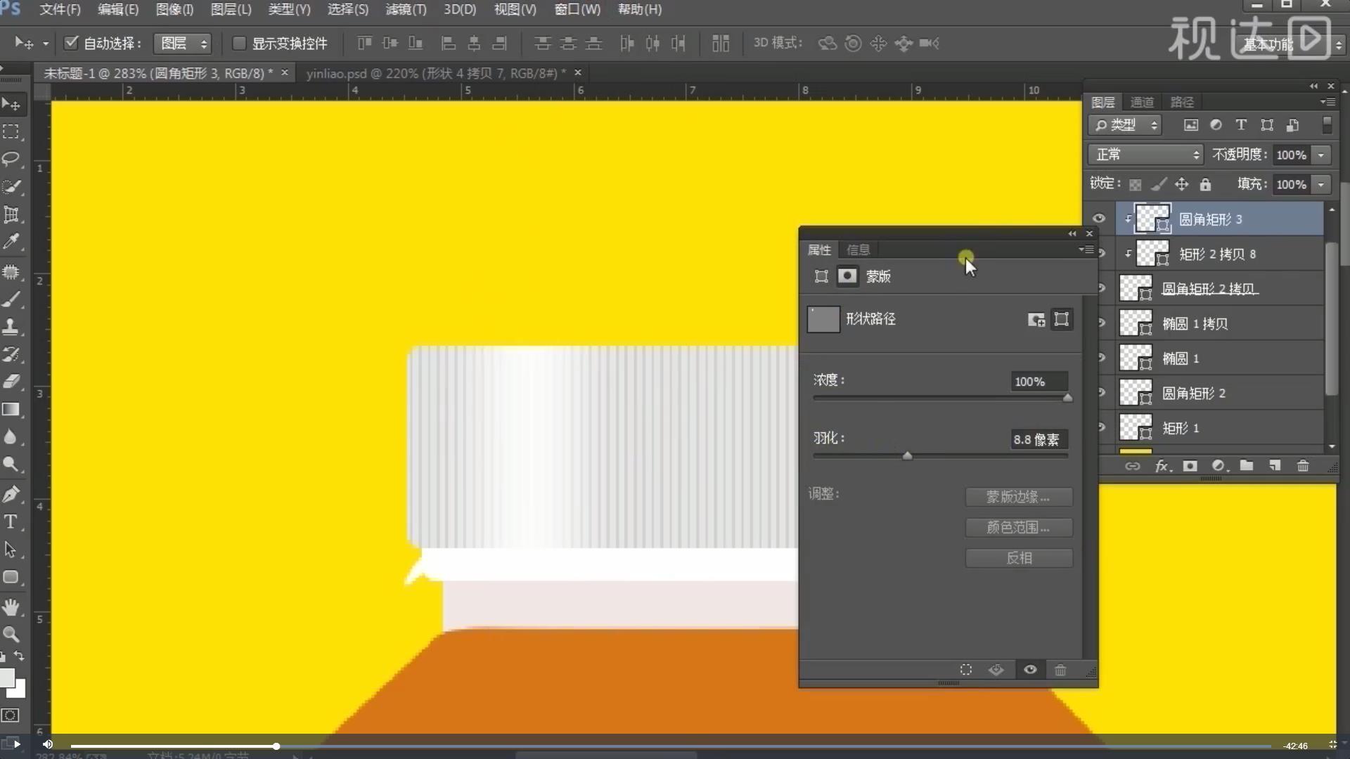 5.新建圆角矩形,填充白色,剪贴蒙版,调整羽化值、不透明度;复制图层,摆放到适当位置;.jpg