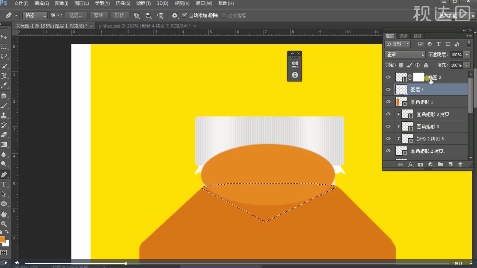 6.新建椭圆,填充颜色;用钢笔工具描绘形状,给椭圆添加蒙版,反选删除;调整羽化值;.jpg