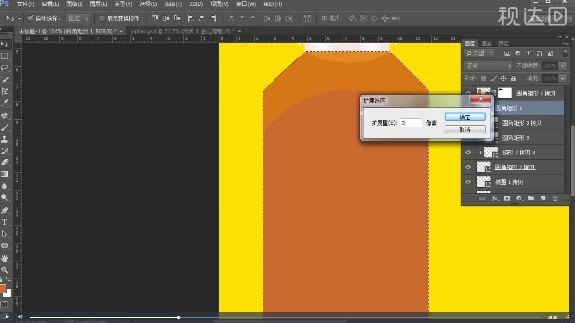 9.载入图层选区,扩展3像素,新建图层,填充颜色;把选区向右位移,调整羽化,Delete删除;.jpg