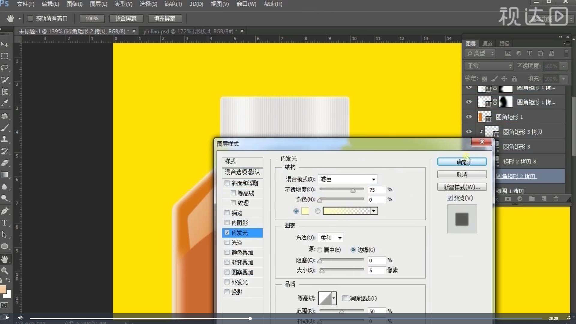 11.给瓶盖图层添加内发光图层样式;.jpg