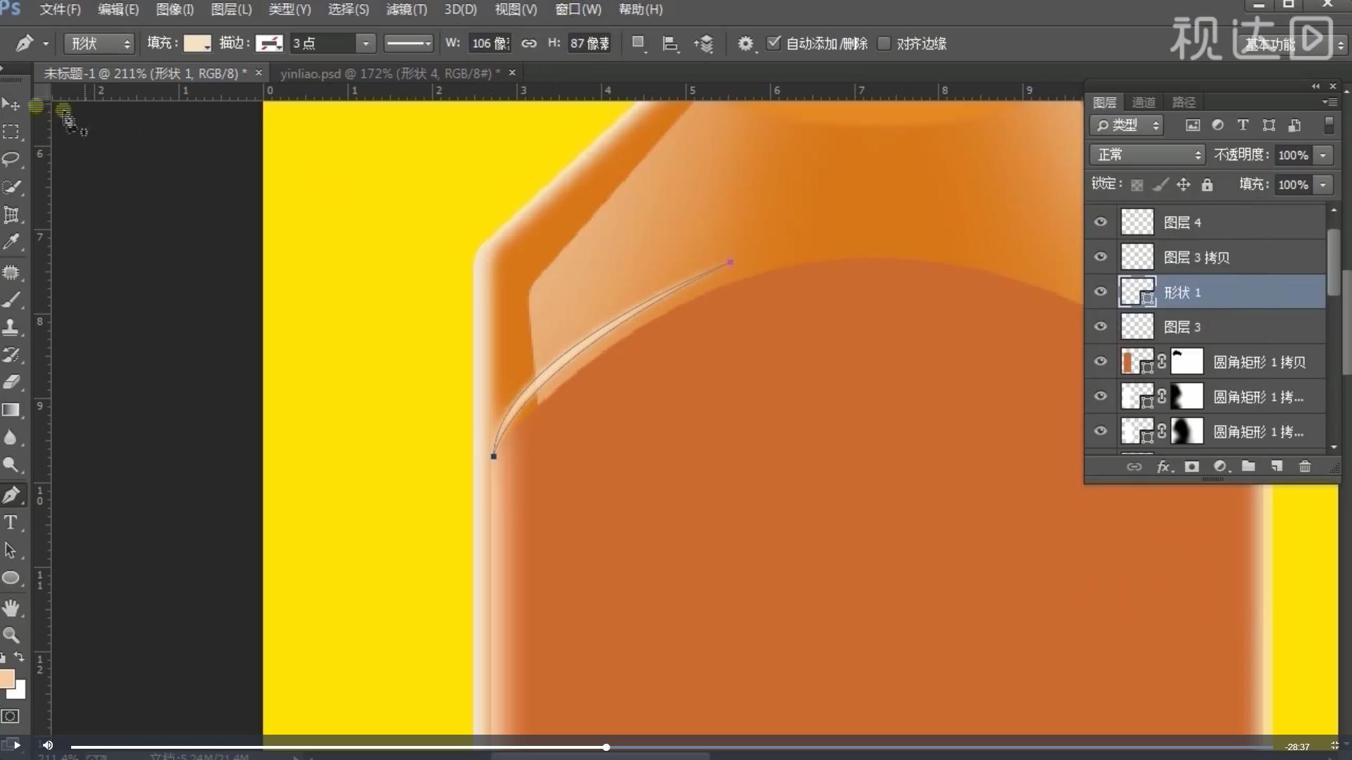 12.新建图层,用钢笔工具添加高光,复制一层,修改填充;.jpg