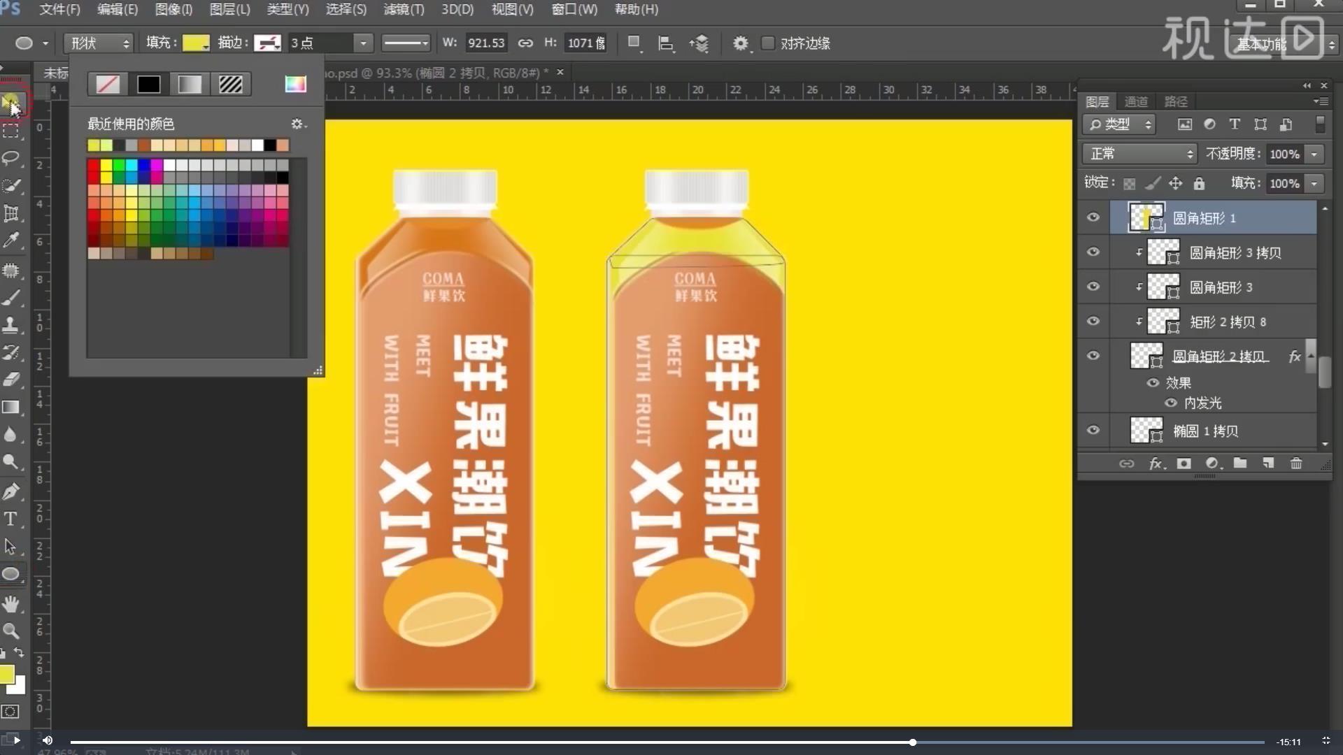 15.整体编组,复制两个,分别调整填充颜色,做出其他颜色的瓶子;.jpg