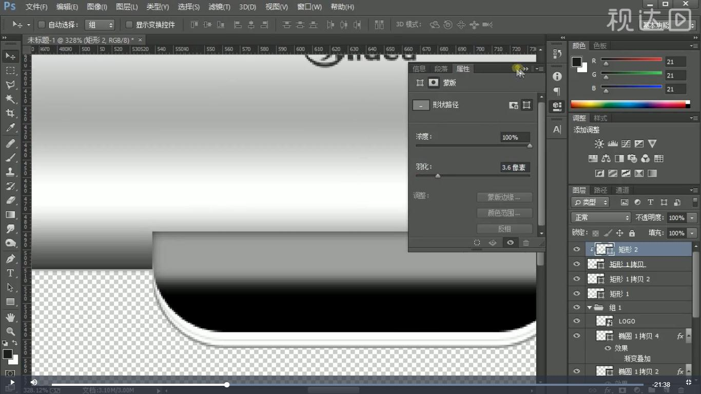 6绘制剪切形状并执行羽化,参数如图示,不透明度为25%.jpg