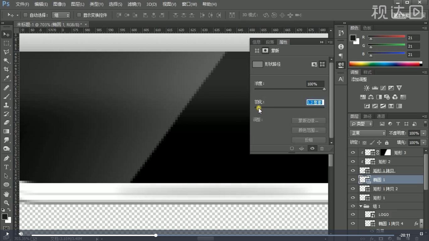 8用椭圆工具绘制剪切形状再按第6步方法操作,参数如图示.jpg