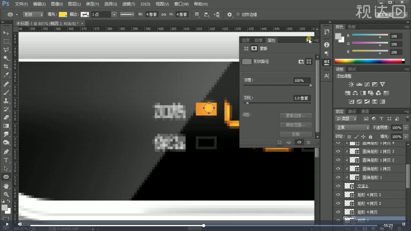 10修改描边颜色再导入面板数字,调整位置大小,用形状工具绘制形状并为对应形状执行羽化,参数如图示.jpg