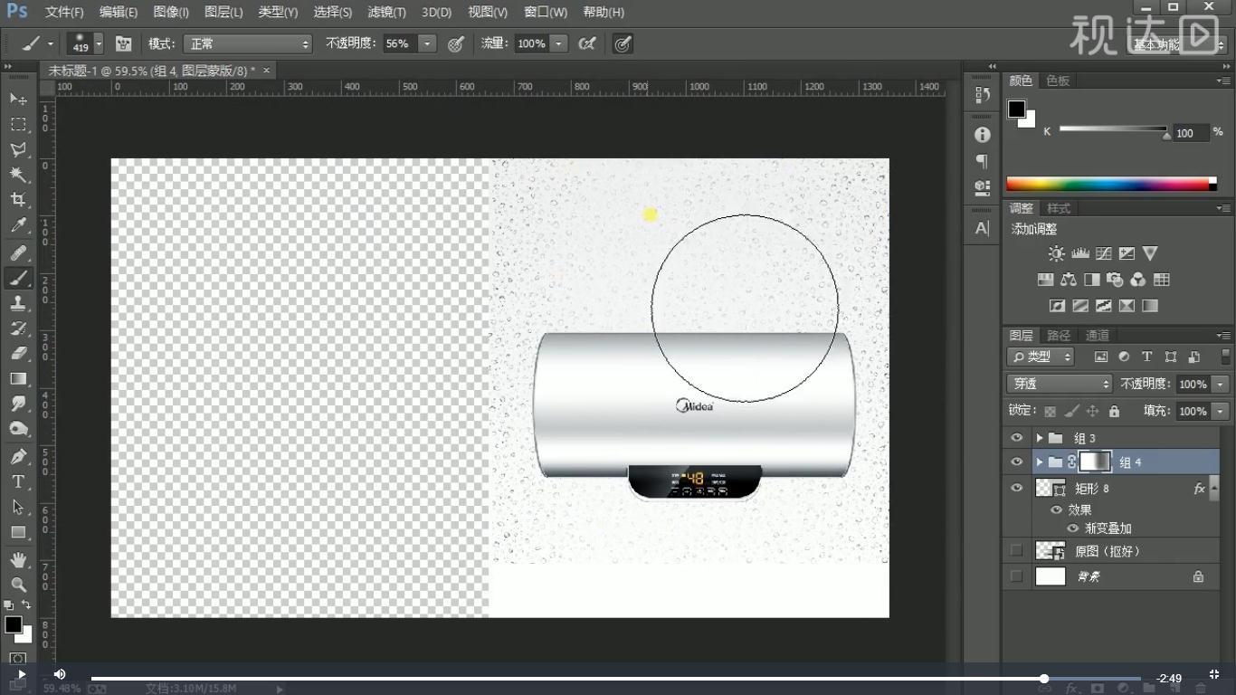 14修改画布并新建图层填充白色,导入水滴素材复制调整合并为组,创建图层蒙版用画笔擦拭,效果如图示.jpg