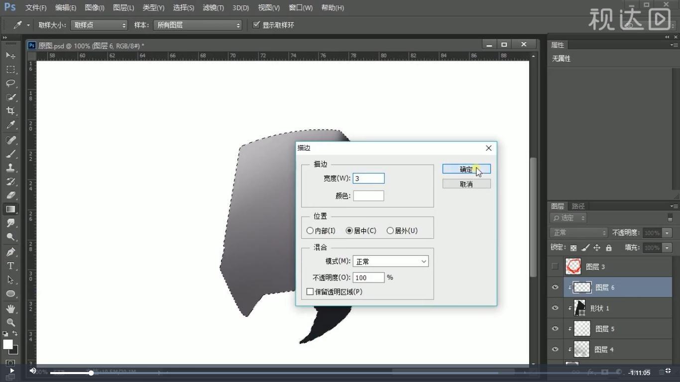 3新建剪切图层载入选区并执行描边,模式为柔光,再执行滤镜-模糊-高斯模糊,参数如图示,再导入logo调整位置大小.jpg