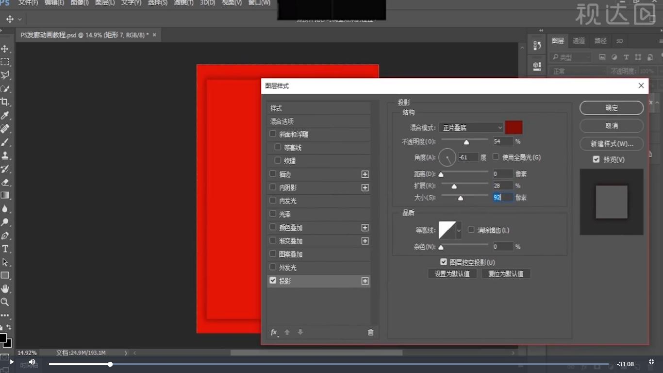 1新建2480×3508像素文件并填充颜色,用矩形工具绘制形状,添加投影样式,参数如图示.jpg
