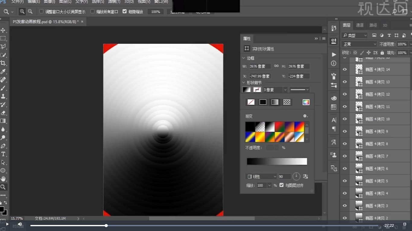 3合并为组并修改不透明度为100%,再逐一修改填充颜色,效果如图示.jpg