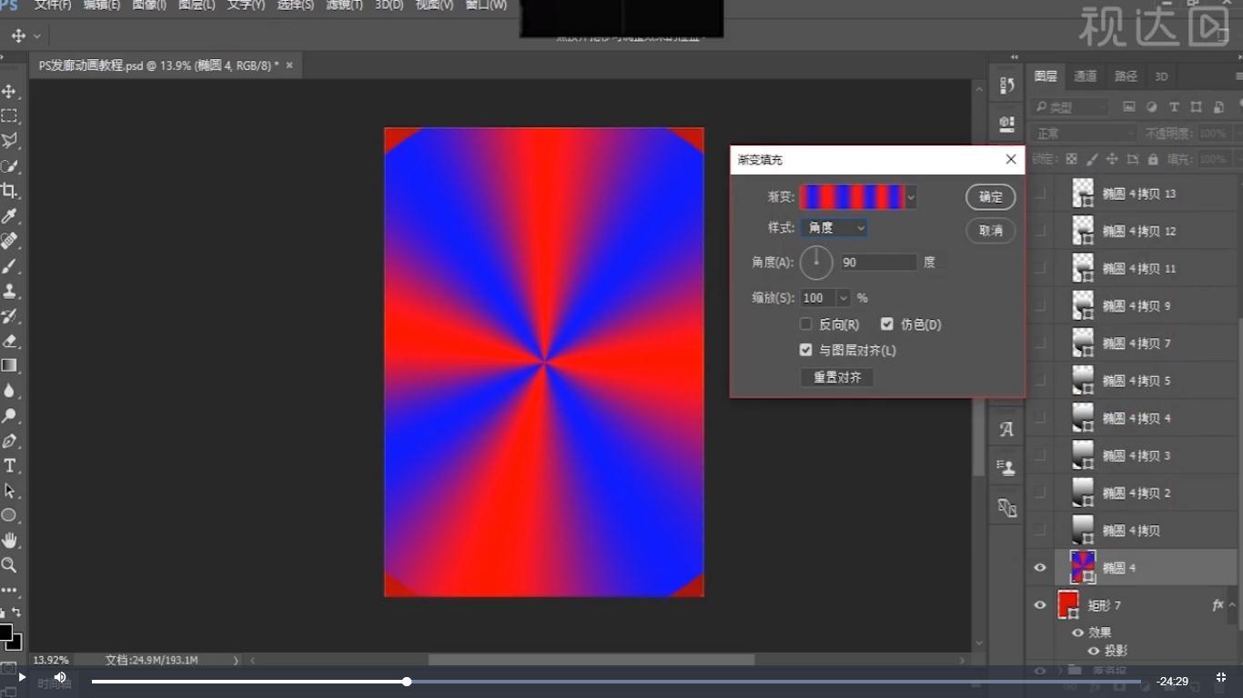 4选择图示层并调整渐变叠加颜色,参数如图示,粘贴到所有层.jpg