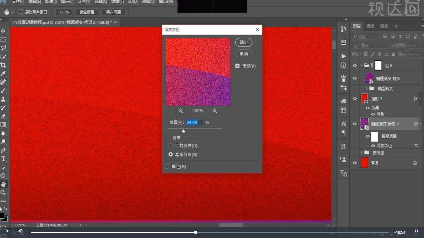 6再复制一层,调整图层顺序,模式为正片叠底,不透明度为31%,再执行滤镜-杂色-添加杂色,参数如图示.jpg