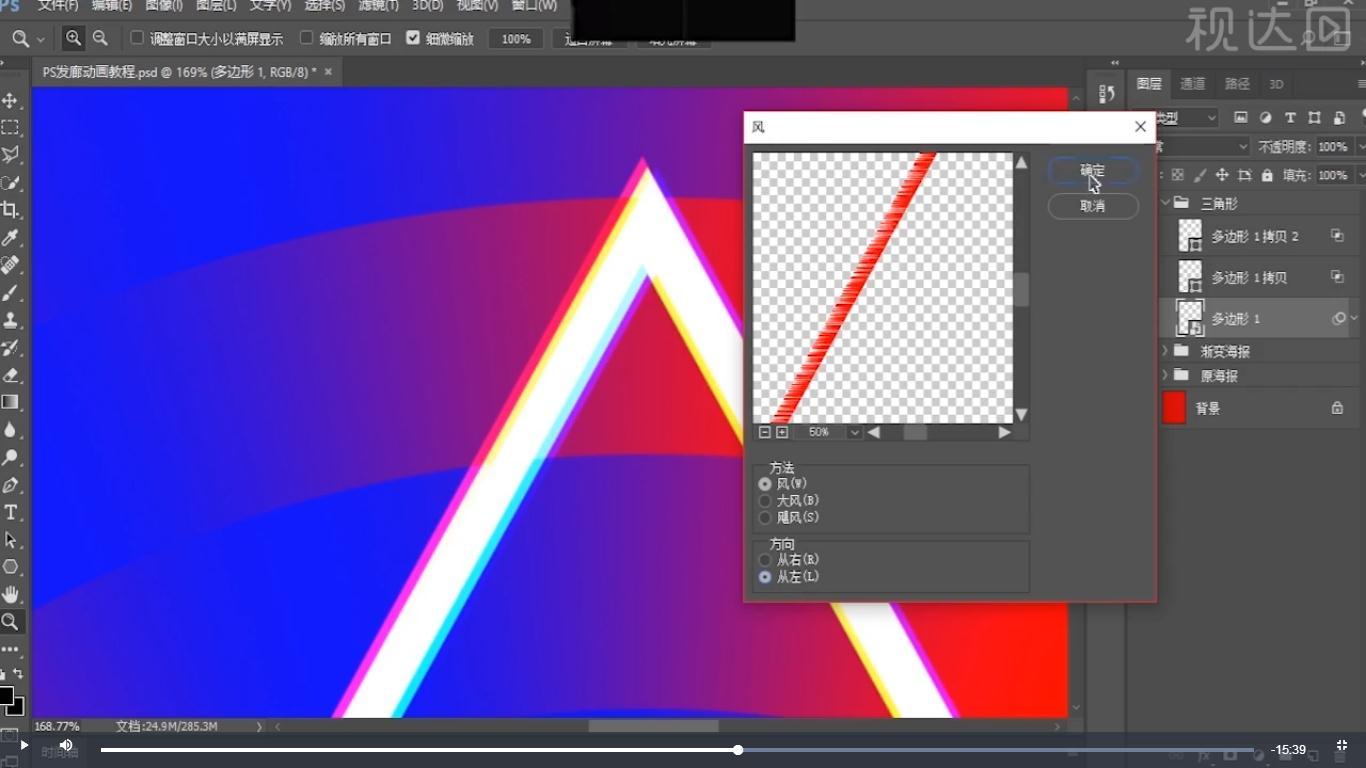 8调整各自位置再执行滤镜-风格化-风,参数如图示再按上述方法调整混合模式.jpg