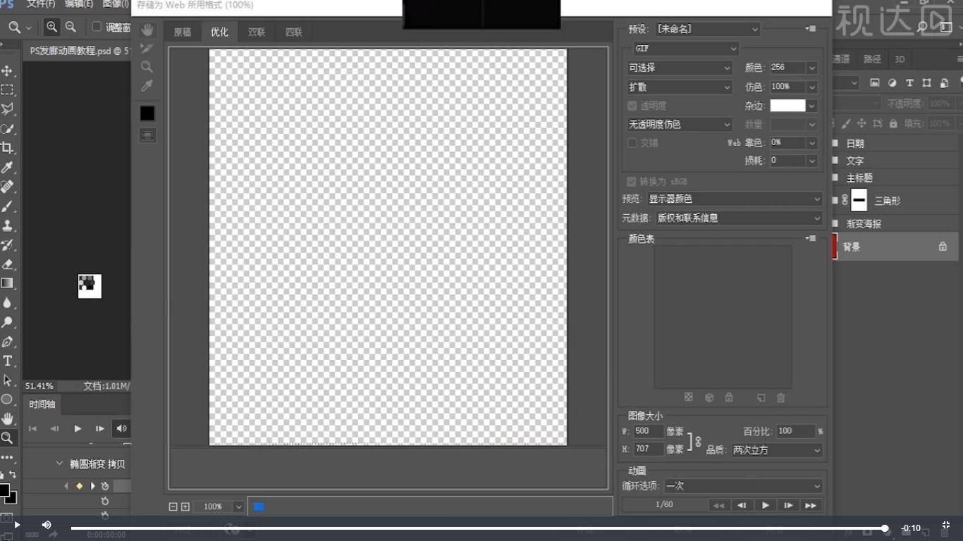 11执行Ctrl+shift+alt+s导出渲染,参数如图示.jpg
