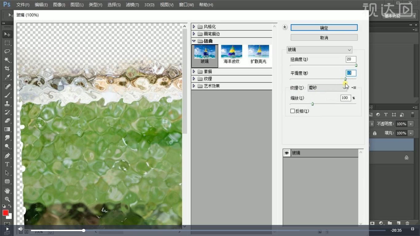 2复制图示部分并创建图层蒙版用画笔擦拭,转换为智能对象,再执行滤镜-滤镜库-扭曲-玻璃,再执行滤镜-模糊-高斯模糊,参数如图示.jpg
