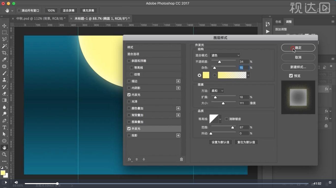2用椭圆工具绘制形状并添加外发光、内发光样式,参数如图示.jpg