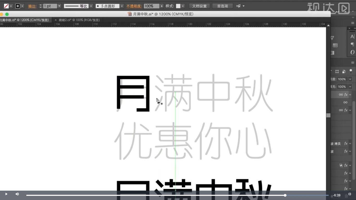 14新建AI文件并用钢笔工具按字稿绘制笔画,复制一份调整大小,再用直接选择工具调整圆角和笔画,效果如图示.jpg