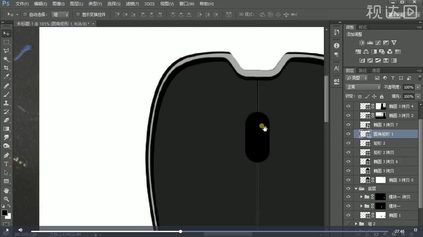 12.新建圆角矩形,复制一层,修改颜色,分别添加羽化;.jpg