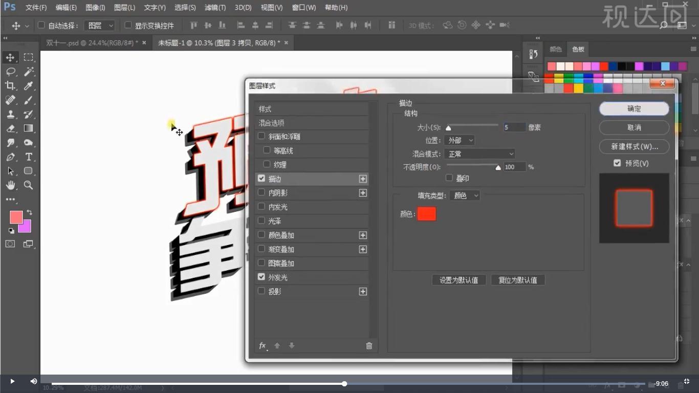 3新建120×60cm文件并分别导入调整位置大小,复制图示层添加描边、外发光、图案叠加样式,参数如图示,填充为0.jpg