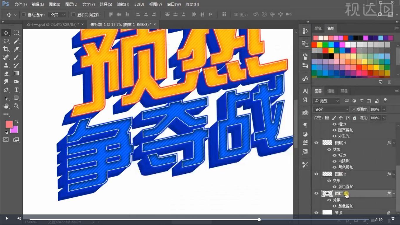 6选择厚度层修改颜色,再用套索工具选择图示部分,新建剪切图层修改颜色,效果如图示.jpg