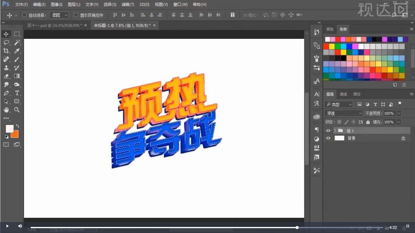 7新建剪切图层用画笔涂抹调整,效果如图示.jpg