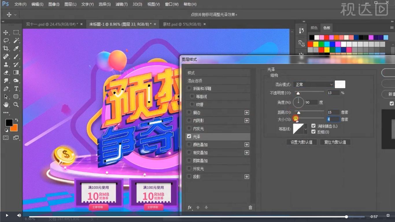 9按上述方法操作并添加光泽样式,参数如图示.jpg