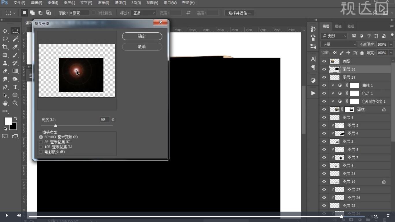 10新建图层绘制选区填充黑色执行滤镜-渲染-镜头光晕,参数如图示,模式为颜色减淡,不透明度为73%.jpg