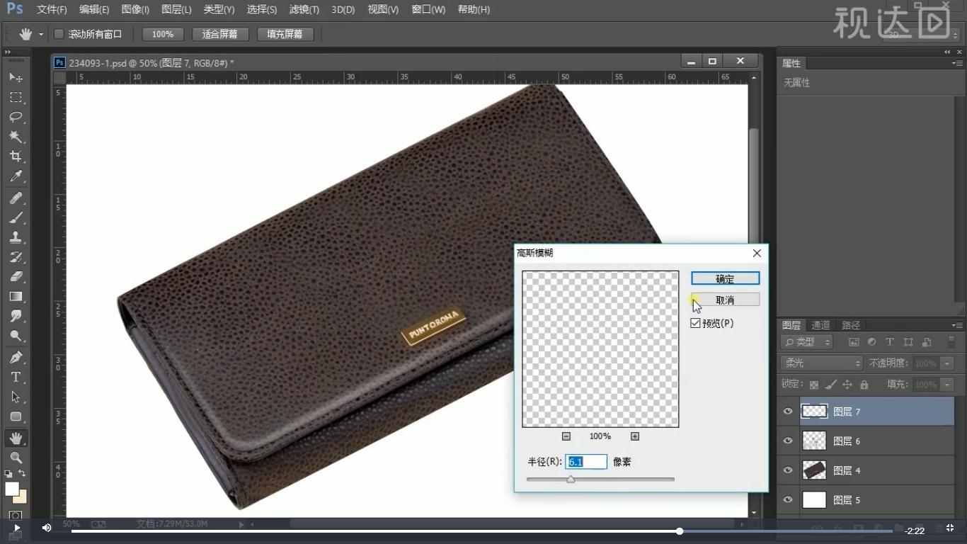 7新建图层用钢笔工具绘制选区填充颜色并执行滤镜-模糊-高斯模糊,参数如图示,模式为柔光,不透明度为56%.jpg