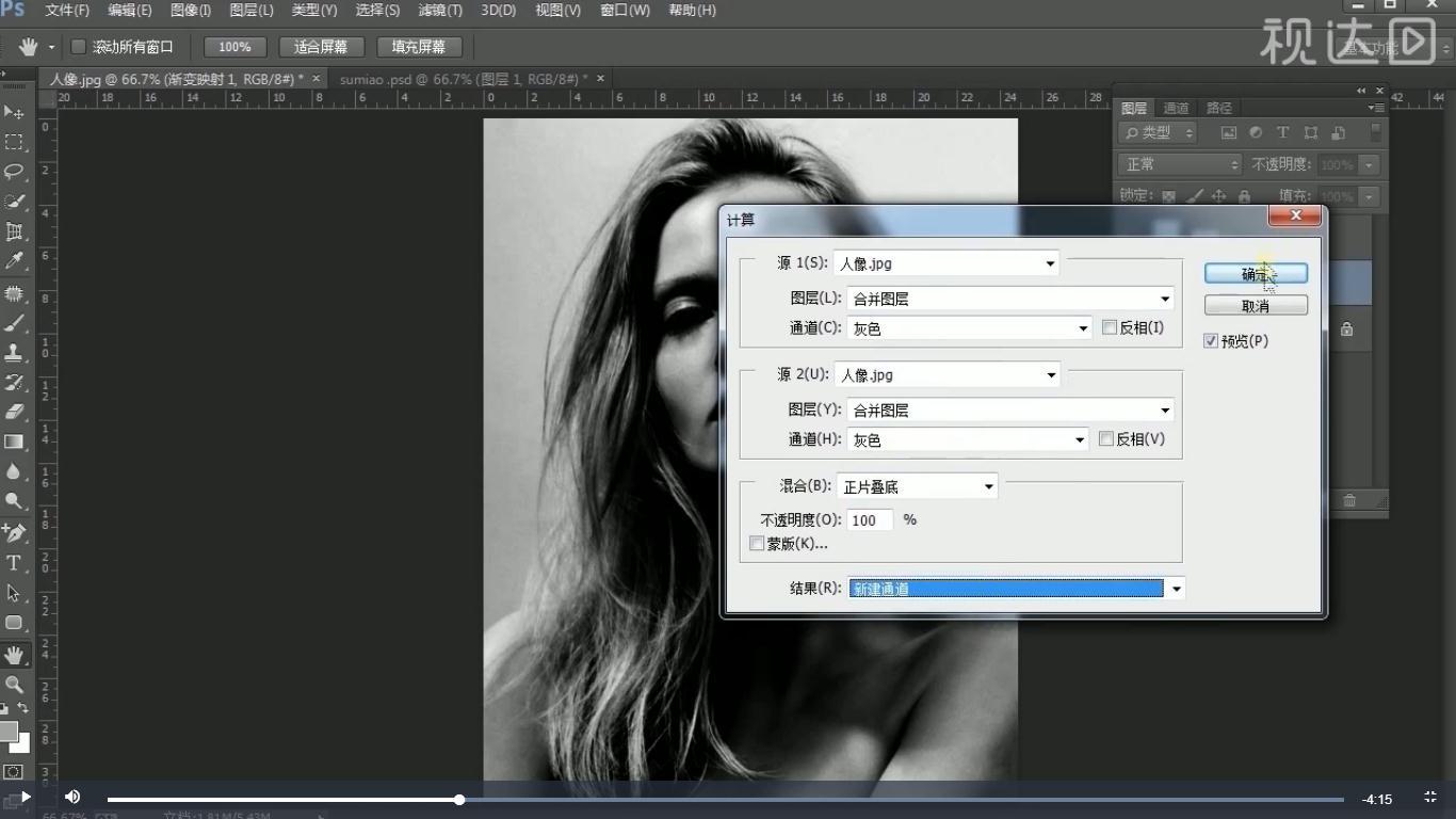 3执行图像-计算,参数如图示,再在通道面板中把新的通道层命名.jpg