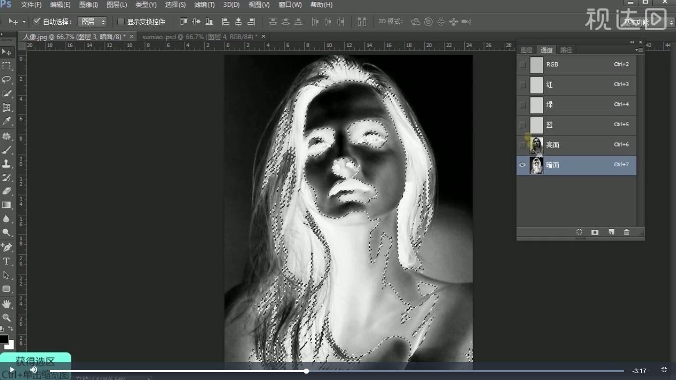 4调整图层顺序并新建图层,载入暗面选区并用画笔涂抹,效果如图示.jpg