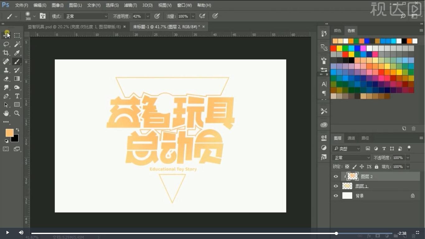 7新建59×39cm文件并导入标题调整位置大小修改颜色,新建剪切图层填充颜色,效果如图示.jpg