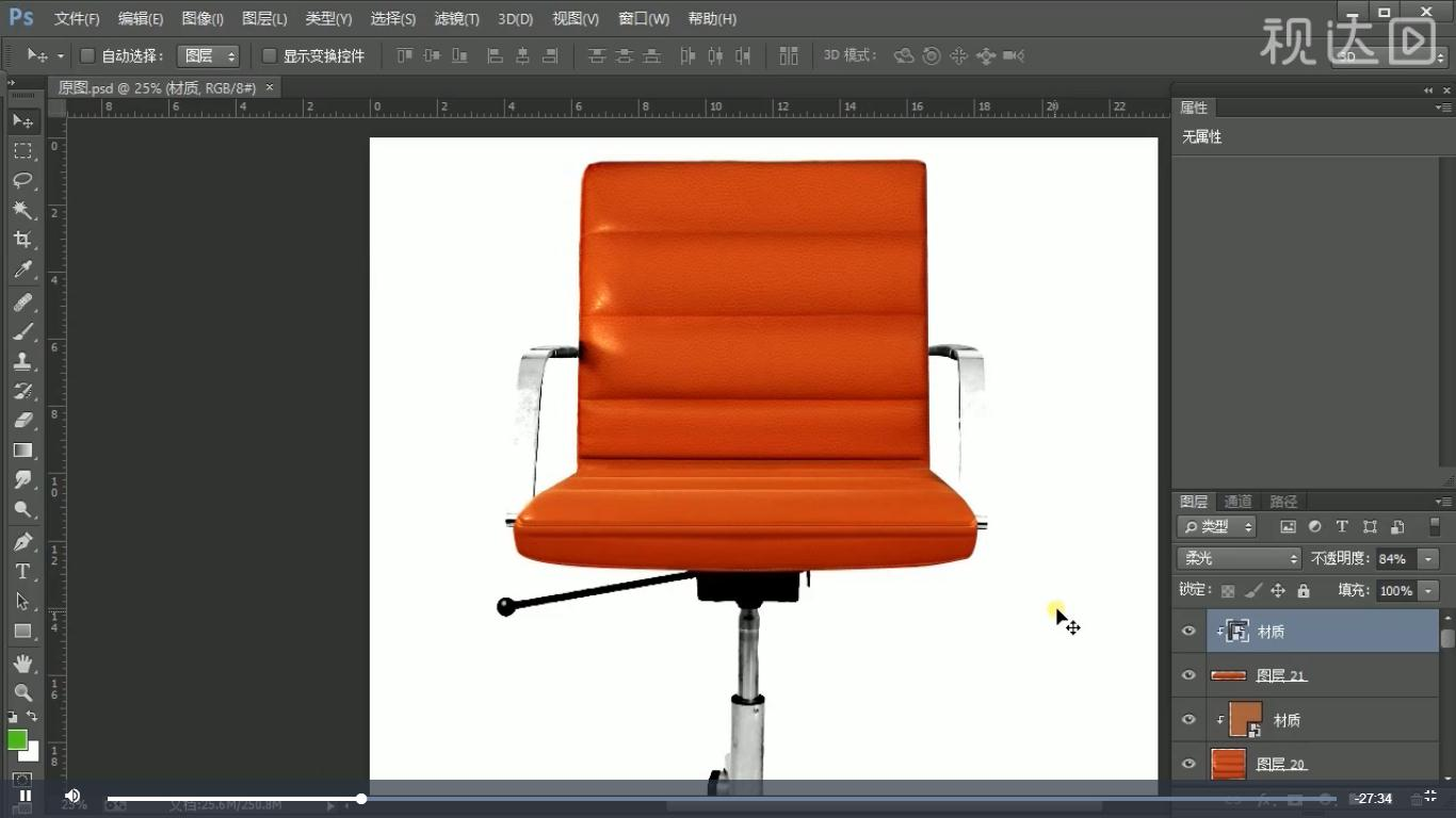 6导入材质调整位置大小,创建我剪切图层,光影图层,效果如图示.jpg