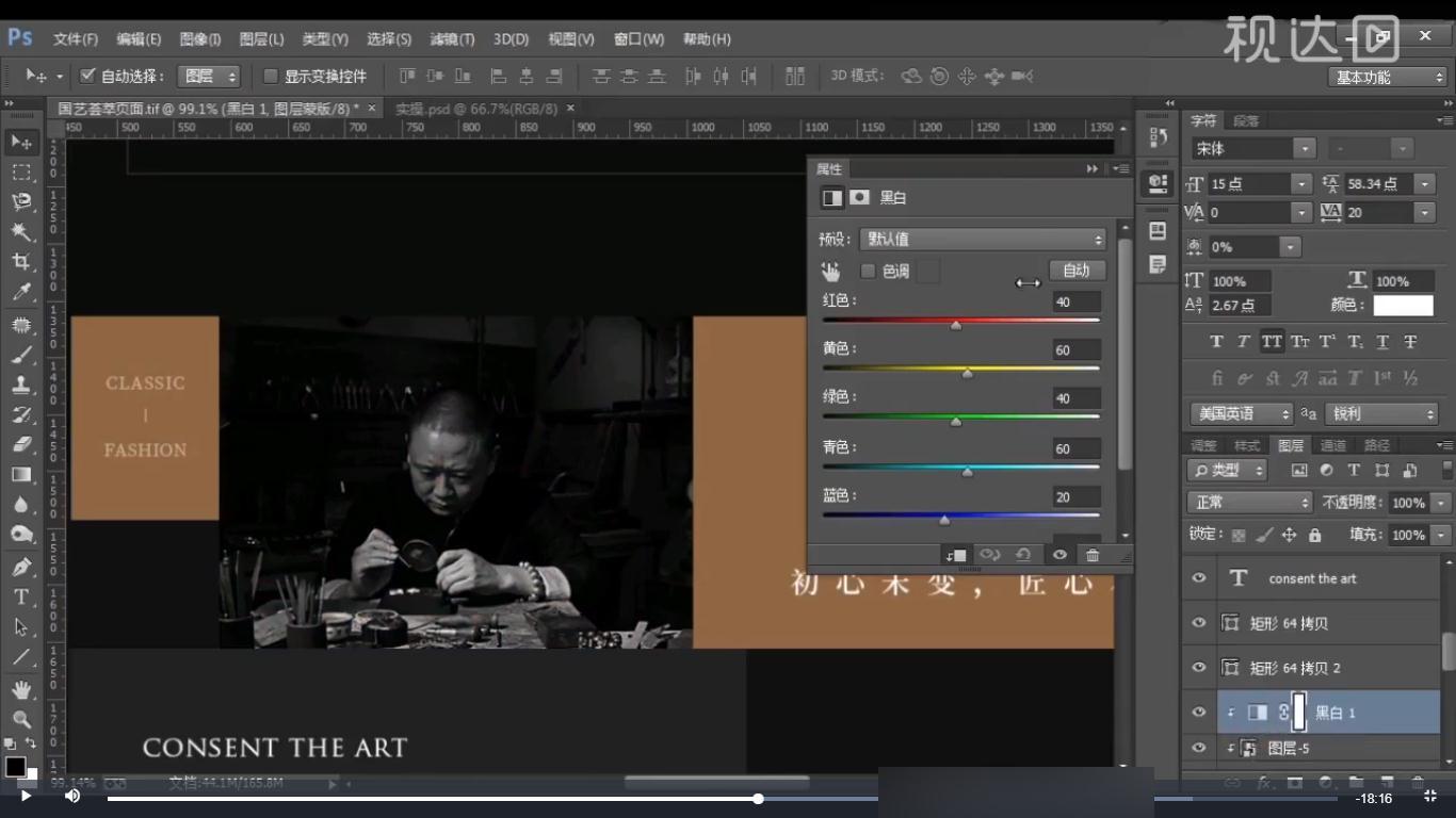 3.选择图示图片添加黑白调整图层,复制再添加亮度对比度调整图层,参数如图示.jpg