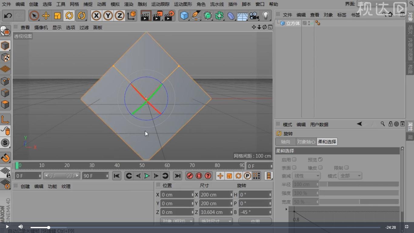 1.打开C4D,选择形状-立方体,再按参数调整,参数如图示.jpg