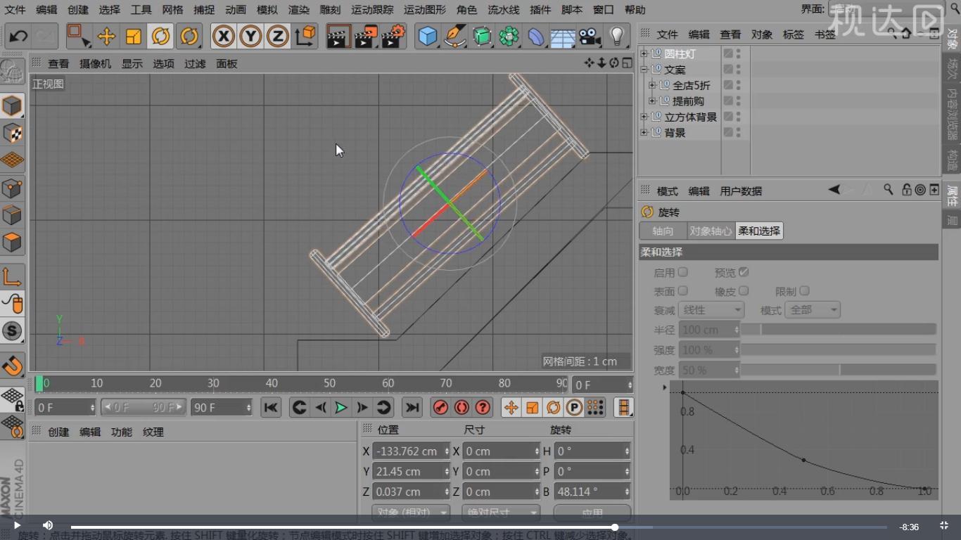 9.按第6步用立方体和圆柱绘制形状并调整组合为灯管并重命名,再按第2步添加对称效果,效果如图示.jpg