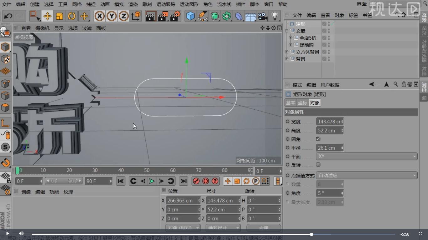 10.用矩形工具按图示参数绘制形状,再用画笔绘制形状,添加样条布尔效果,再转为可编辑对象参数如图示.jpg