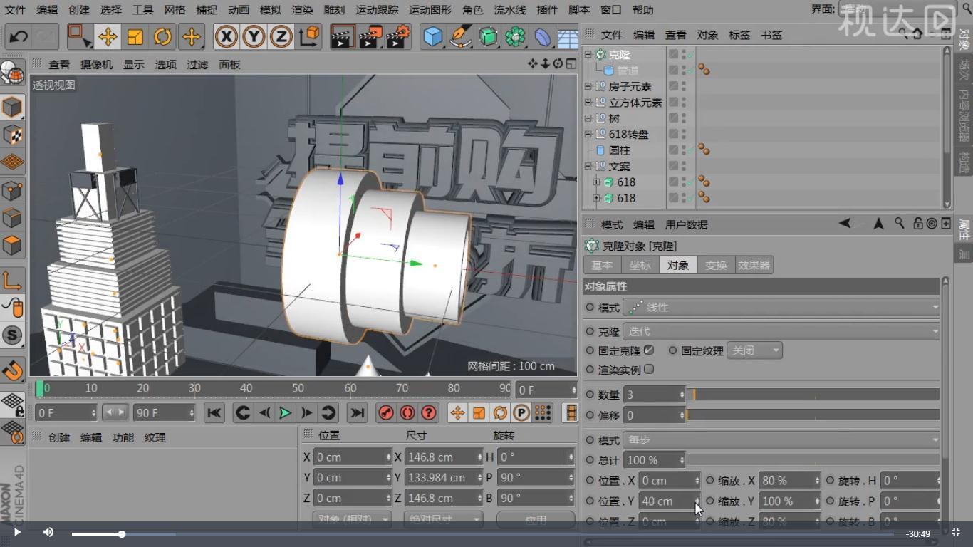 30.绘制管道按第15步的方法操作调整位置,效果如图示.jpg