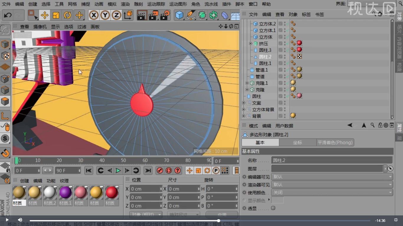 35.选择图示对象并转换为可编辑对象,用图示工具按上述方法添加材质球,再把其余对象就是材质球效果如图示.jpg