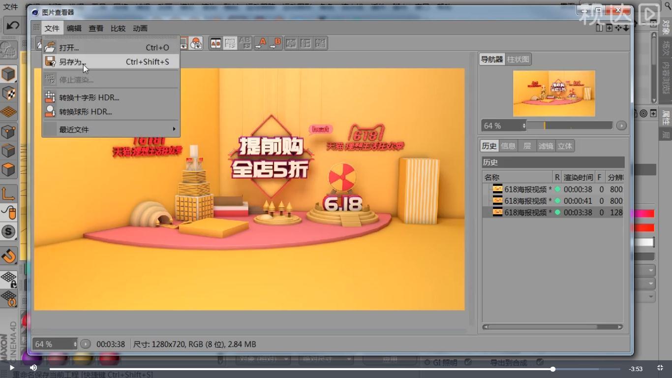 38.渲染完成后另存为pSD格式,再在PS中打开,修改为合适海报尺寸,添加曲线调整图层,参数如图示.jpg