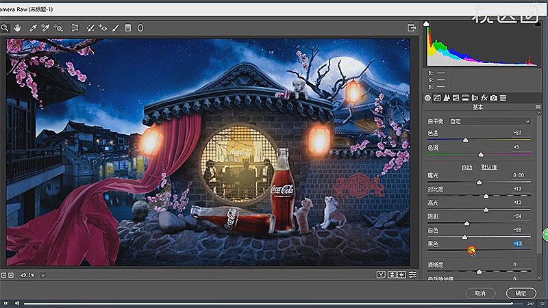 24合并所有图层复制智能化使用滤镜camera-raw调整整体色调.jpg