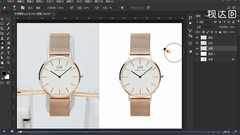 1将手表抠出来.jpg
