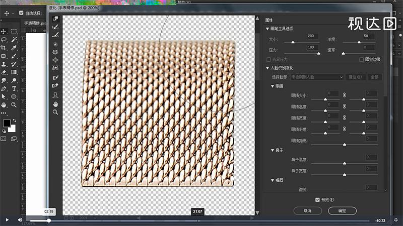 2用参考线查看歪掉的表带,用钢笔工具抠出来用液化进行调整.jpg