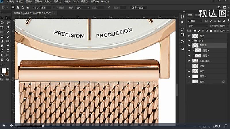4调整表带末端取色新建图片填充加高光高斯模糊.jpg