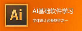 AI基础软件学习