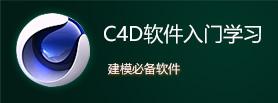 C4D软件入门学习